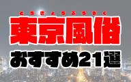 【2020年6月最新】東京風俗おすすめランキング21選   ソープ・ピンサロ・デリヘル
