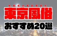 【2021年3月最新】東京風俗おすすめ人気ランキング20選