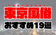 【2021年6月最新】東京風俗おすすめ人気ランキング19選