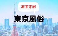 東京の風俗おすすめランキング10選【ソープ・デリヘル・ピンサロ他】