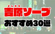 吉原のソープランドおすすめ人気ランキング30選【2020年11月最新】