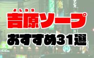 吉原のソープランドおすすめ人気ランキング31選【風俗のプロ監修】