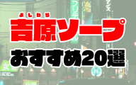 【2020年6月最新】吉原ソープおすすめ20選   人気店の口コミ・ランキング付き