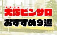大塚ピンサロおすすめランキング9選   人気ピンクサロン18店舗を比較