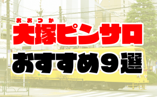 大塚ピンサロおすすめランキング9選 | 人気ピンクサロン18店舗を比較