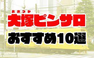 大塚ピンサロおすすめランキング10選 | 人気ピンクサロン22店舗を比較
