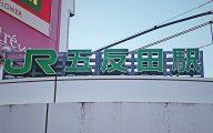 五反田風俗おすすめランキング9選   人気デリヘルやピンサロ391店舗を比較