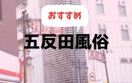 五反田風俗おすすめランキング10選 | 人気デリヘルやピンサロ391店舗を比較