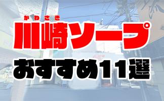 【2020年5月最新】川崎ソープおすすめ11選 | 人気店の口コミ・ランキング付き