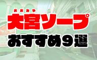 大宮のソープランドおすすめ人気ランキング9選【2020年12月最新】