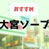 大宮ソープおすすめランキング10選 | 人気ソープランド19店舗を比較