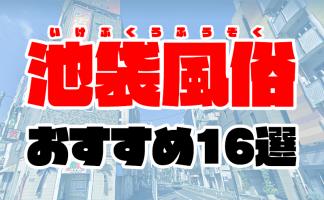 池袋風俗おすすめ人気ランキング16選【2020年9月最新】
