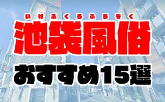 池袋風俗おすすめ人気ランキング15選【2020年11月最新】