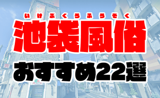 池袋風俗おすすめ人気ランキング22選【2021年1月最新】