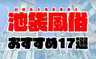【2020年6月最新】池袋風俗おすすめ17選 | 人気店の口コミ・ランキング付き