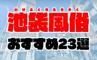 【2021年3月最新】池袋風俗おすすめ人気ランキング23選【風俗店のプロ監修】