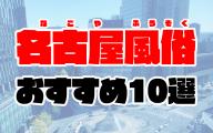 名古屋の風俗おすすめランキング10選【人気デリヘルやソープ、ピンサロ2020年最新版】