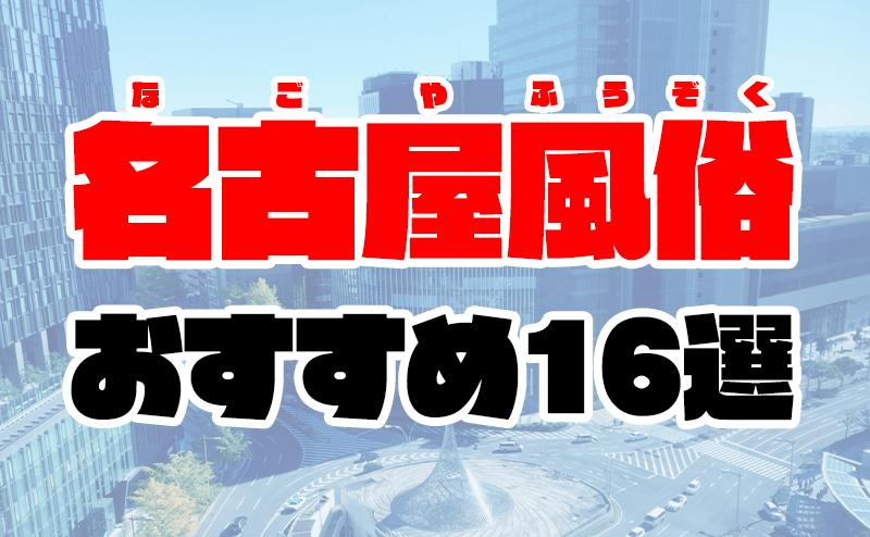 【愛知】名古屋風俗おすすめ人気ランキング16選【風俗店のプロ監修】