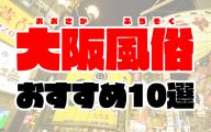 大阪の風俗おすすめランキング10選【人気デリヘルやホテヘル、ピンサロ2020年最新版】