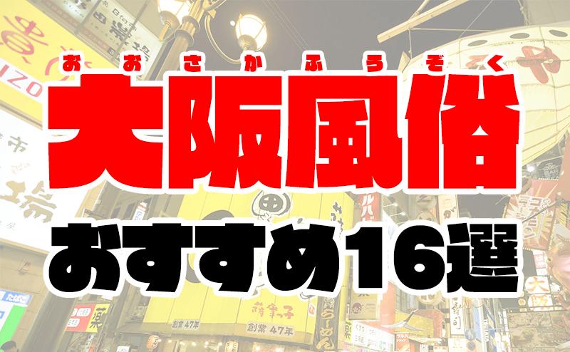大阪風俗おすすめ人気ランキング16選【2021年9月最新】