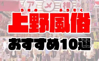 上野の風俗おすすめランキング10選【人気デリヘルやピンサロ、ヘルス2020年最新版】
