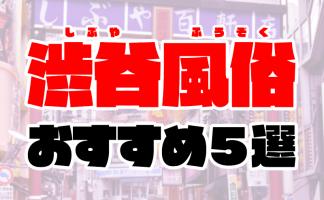 【2020年7月最新】渋谷風俗おすすめ5選 | ピンサロ・ソープ情報や人気店の口コミ付き