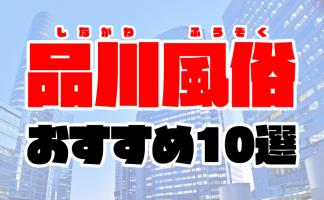 品川の風俗おすすめランキング10選【人気デリヘルや風俗エステ2020年最新版】