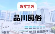 品川の風俗おすすめランキング10選【人気デリヘルや風俗エステ2019年最新版】