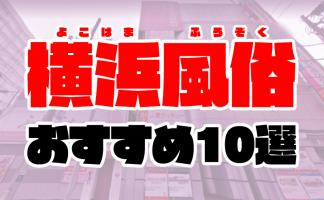 横浜の風俗おすすめランキング10選【人気ソープやデリヘル、ピンサロ2020年最新版】
