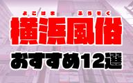 【2021年最新】横浜風俗おすすめ人気ランキング12選【関内・鶴見・新横浜】