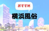 横浜の風俗おすすめランキング10選【人気ソープやデリヘル、ピンサロ2019年最新版】