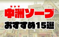 【2020年12月最新】中洲ソープおすすめランキング15選 | 福岡市博多区中洲のソープランド