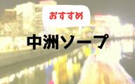 中洲ソープおすすめランキング10選【福岡市博多区中洲のソープランド2019年最新版】