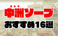 【2021年4月最新】中洲ソープおすすめランキング16選 | 福岡市博多区中洲のソープランド