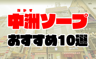 【2020年5月最新】中洲ソープおすすめランキング10選 | 福岡市博多区中洲のソープランド