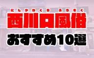 西川口風俗おすすめランキング10選【人気ソープやデリヘル、ヘルス2020年最新版】