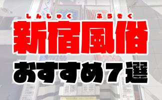 【2020年7月最新】新宿風俗おすすめ7選 | 歌舞伎町人気店の口コミ・ランキング付き