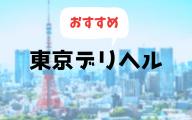 東京デリヘルおすすめランキング10選【東京都内の人気デリバリーヘルス2019年最新版】