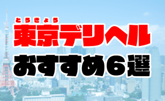 【2020年5月最新】東京デリヘルおすすめ6選 | 都内人気店の口コミ・ランキング付き