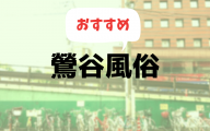 鶯谷風俗おすすめランキング10選【人気デリヘルやホテヘル、韓デリ2019年最新版】