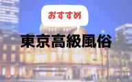 東京の高級風俗おすすめランキング10選【高級ソープや高級デリヘル2019年最新版】
