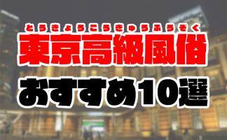 東京の高級風俗おすすめランキング10選【高級ソープや高級デリヘル2020年最新版】