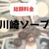 川崎ソープの総額一覧まとめ (料金が安い順)【2020年最新版】