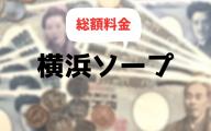 横浜ソープの総額一覧まとめ (料金が安い順)【2020年最新版】