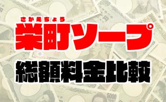 千葉・栄町ソープの総額 | 1番安い激安店から高級店まで料金を徹底比較【2020年8月最新版】