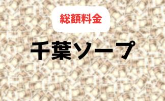 千葉・栄町ソープの総額一覧まとめ (料金が安い順)【2020年最新版】