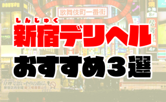 【2020年5月最新】新宿デリヘルおすすめ3選 | 風俗のプロが口コミやランキングも紹介!