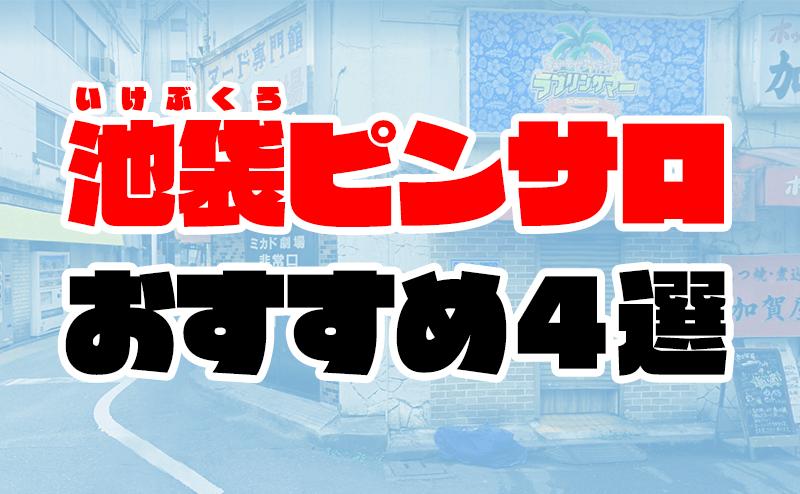池袋ピンサロおすすめ人気ランキング4選【2021年7月最新】
