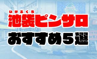 【2020年5月最新】池袋ピンサロおすすめ5選 | 人気店の口コミやランキング付き
