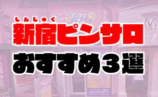 【2020年7月最新】新宿ピンサロおすすめ3選 | 人気店の口コミ・ランキング付き